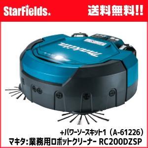 マキタ ロボットクリーナーRC200DZSP+パワーソースキット1|star-fields