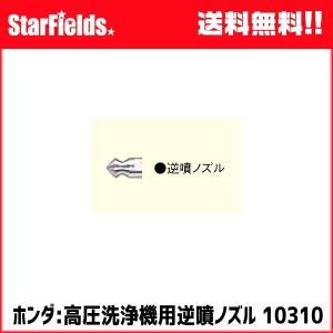 ホンダ:高圧洗浄機用逆噴ノズル #10310|star-fields