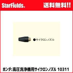 ホンダ:高圧洗浄機用サイクロンノズル #10311|star-fields