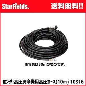 ホンダ:高圧洗浄機用高圧ホース(10m) #10316|star-fields