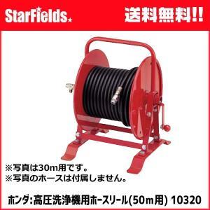 ホンダ:高圧洗浄機用ホースリール(50m用) #10320|star-fields