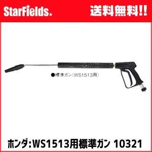 ホンダ:高圧洗浄機WS1513用標準ガン #10321|star-fields