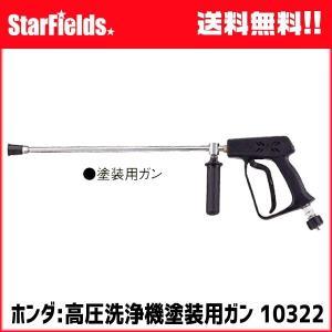 ホンダ:高圧洗浄機用 塗装用ガン #10322|star-fields