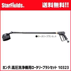 ホンダ:高圧洗浄機用ロータリーブラシセット #10323|star-fields