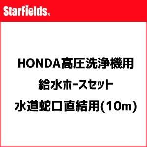 ホンダ:高圧洗浄機用給水ホースセット #10324|star-fields