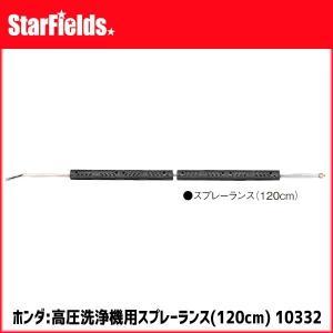 ホンダ:高圧洗浄機用スプレーランス(120cm) #10332|star-fields