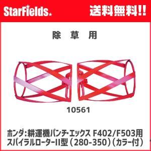 ホンダ耕運機パンチ・エックス F402/パンチF503用 スパイラルローターII型(280-350)(カラー)(10561)|star-fields