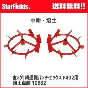 ホンダ耕運機 パンチ・エックス F402用 培土車輪 11879|star-fields