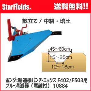 ホンダ耕運機パンチ・エックス F402/パンチF503用 ブルー溝浚器(尾輪付)(10884)|star-fields