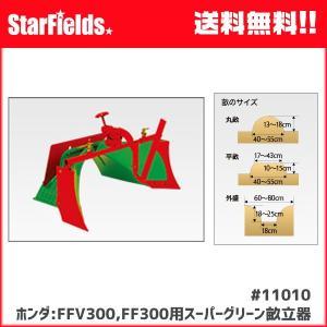 ホンダ:サ・ラ・ダCG FFV300/ FF300用スーパーグリーン畝立器 [11010]|star-fields