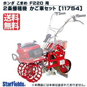 ホンダ こまめ F220 用 2条播種機 かご車セット [11754] 耕運機 オプション アタッチメント|star-fields