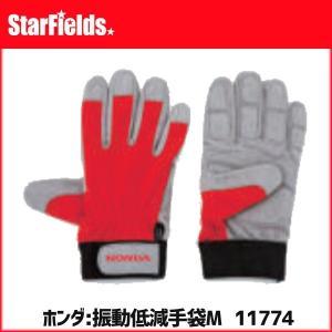 ホンダ 刈払機 草刈機 振動低減手袋 Mサイズ (11774) 安全防具 保護具|star-fields