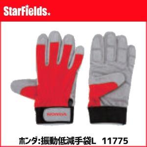 ホンダ 刈払機 草刈機 振動低減手袋 Lサイズ (11775) 安全防具 保護具|star-fields