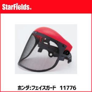 ホンダ 刈払機 草刈機 フェイスガード 品番11776 安全防具 保護具|star-fields
