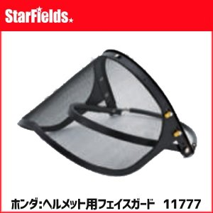ホンダ 刈払機 草刈機 ヘルメット用フェイスガード 品番11777 安全防具 保護具|star-fields