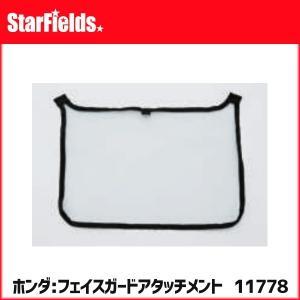 ホンダ 刈払機 草刈機 フェイスガードアタッチメント 品番11778 安全防具 保護具|star-fields