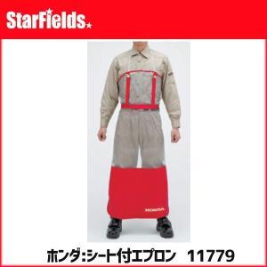 ホンダ 刈払機 草刈機 シート付エプロン 品番11779 安全防具 保護具|star-fields