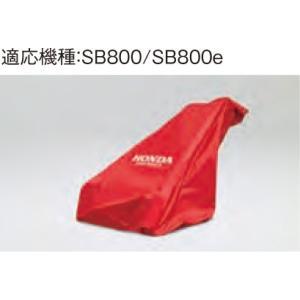 ホンダ除雪機  ユキオスSB800/SB800e用保管用ボディーカバー 11852|star-fields