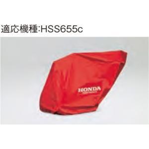 ホンダ除雪機  HSS655c用保管用ボディーカバー 11853|star-fields