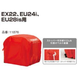 ホンダ発電機 EX22、EU24i、 EU28is用ボディカバー 11876 star-fields