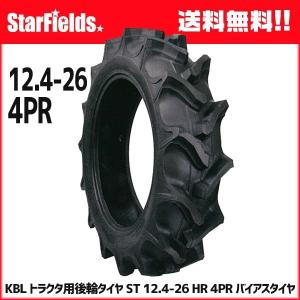 KBL トラクタ用後輪タイヤ ST 12.4-26 HR 4PR バイアスタイヤ 1本 [メーカー直送/代引不可]|star-fields