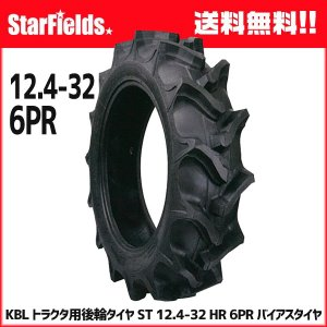 KBL トラクタ用後輪タイヤ ST 12.4-32 HR 6PR バイアスタイヤ 1本 [メーカー直送/代引不可]|star-fields