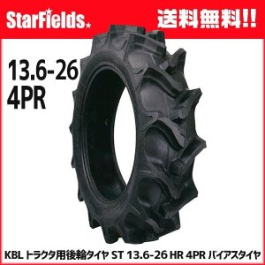 KBL トラクタ用後輪タイヤ ST 13.6-26 HR 4PR バイアスタイヤ 1本 [メーカー直送/代引不可]|star-fields