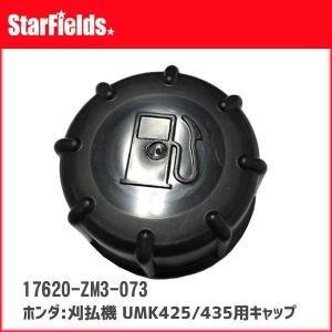 ホンダ 刈払機 UMK425/435用 燃料タンク キャップ [17620-ZM3-063]|star-fields