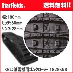 KBL:除雪機用ゴムクローラー 1828SNB メーカー直送/代引き不可|star-fields