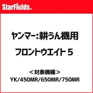 ヤンマー耕運機用 フロントウエイト5(1S0065-10102)|star-fields