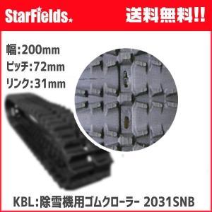 KBL:除雪機用ゴムクローラー2031SNB メーカー直送/代引き不可|star-fields