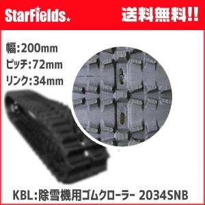 KBL:除雪機用ゴムクローラー 2034SNB メーカー直送/代引き不可|star-fields