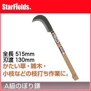 A級のぼり鎌 220g【代引き不可商品】|star-fields