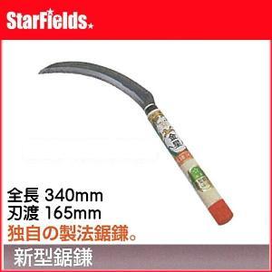 新型鋸鎌 AG-140403【代引き不可商品】|star-fields