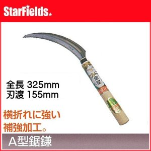 A型鋸鎌 AG-140404【代引き不可商品】|star-fields
