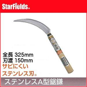 ステンレスA型鋸鎌 AG-140432【代引き不可商品】|star-fields