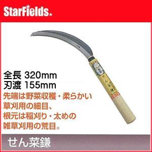 せん菜鎌 AG-140420【代引き不可商品】 鎌 草刈り 草刈|star-fields