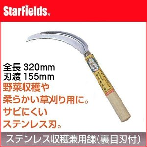 ステンレス収穫兼用鎌(裏目刃付)AG-140470【代引き不可商品】 鎌 草刈|star-fields