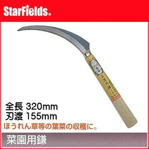 菜園用鎌1号 ほうれん草用 AG-140471【代引き不可商品】|star-fields