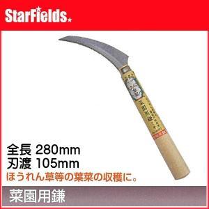 菜園用鎌2号 AG-140472【代引き不可商品】|star-fields