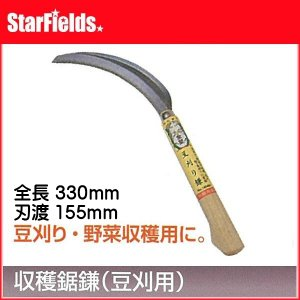収穫鋸鎌(豆刈用)AG-140484【代引き不可商品】|star-fields