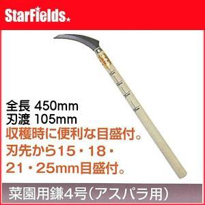 菜園用鎌4号(アスパラ用)AG-140474【代引き不可商品】|star-fields