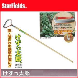 うね、あぜ際の除草作業に けずっ太郎 AG-800DK【代引き不可商品】|star-fields