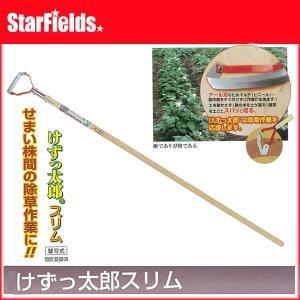 うね、あぜ際の除草作業に けずっ太郎スリム AG-801DK【代引き不可商品】|star-fields