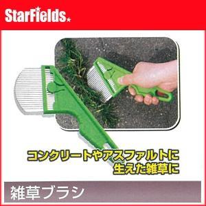 レンガ、ブロック、石畳などの隙間用 雑草ブラシ AG-2510【代引き不可商品】|star-fields