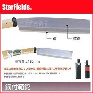鋼付鞘鉈(ナタ)165mm【代引き不可商品】 草刈り 雑草刈 山菜採り 鉈|star-fields