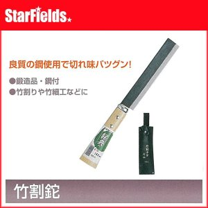 竹割鉈(ナタ)165mm【代引き不可商品】 鉈 竹加工|star-fields