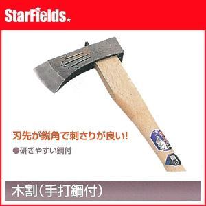 木割(手打鋼付)350匁【代引き不可商品】 薪割 薪 木割|star-fields