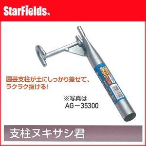 園芸支柱の抜き差しに 支柱ヌキサシ君 AG-35300(直径16mm用)【代引き不可商品】|star-fields