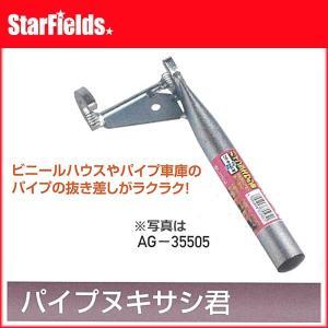 ビニールハウスやパイプ車庫のパイプ抜き差しに パイプヌキサシ君 AG-35505(直径22.2mm用)【代引き不可商品】|star-fields